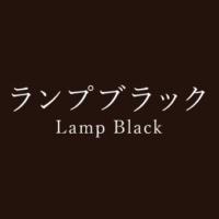 ランプブラック(Lamp Black)の色見本