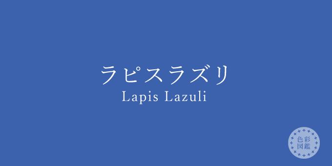 ラピスラズリ(Lapis Lazuli)の色見本
