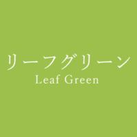リーフグリーン(Leaf Green)の色見本