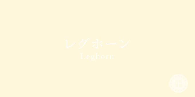 レグホーン(Leghorn)の色見本