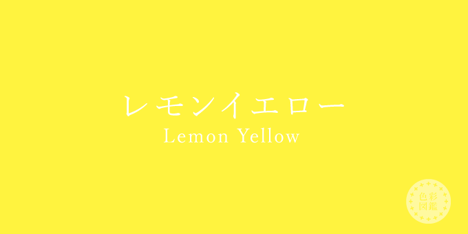 レモンイエロー(Lemon Yellow)の色見本
