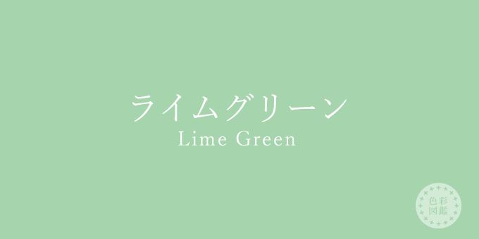 ライムグリーン(Lime Green)の色見本