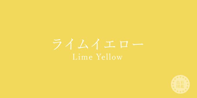 ライムイエロー(Lime Yellow)の色見本