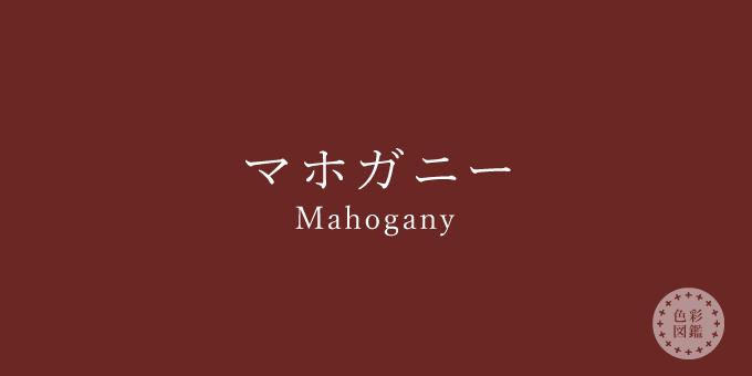 マホガニー(Mahogany)の色見本