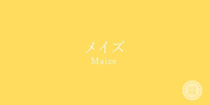 メイズ(Maize)の色見本