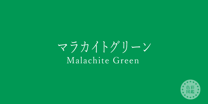 マラカイトグリーン(Malachite Green)の色見本