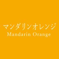 マンダリンオレンジ(Mandarin Orange)の色見本