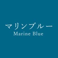 マリンブルー(Marine Blue)の色見本