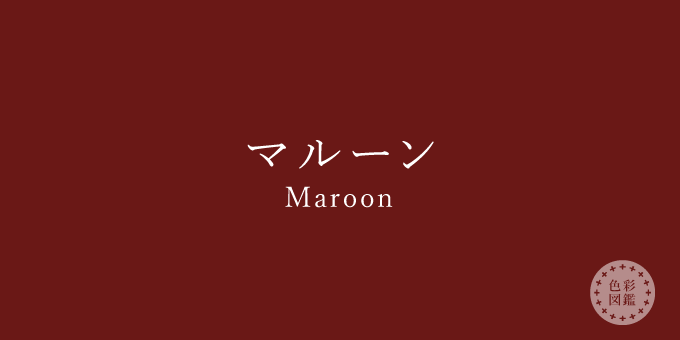 マルーン(Maroon)の色見本