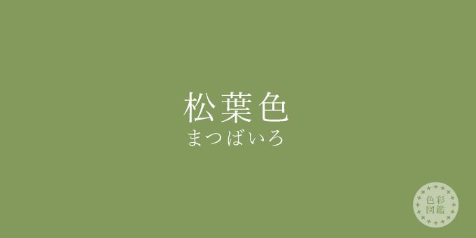 松葉色(まつばいろ)の色見本