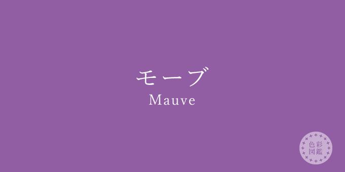 モーブ(Mauve)の色見本
