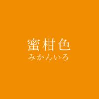 蜜柑色(みかんいろ)の色見本