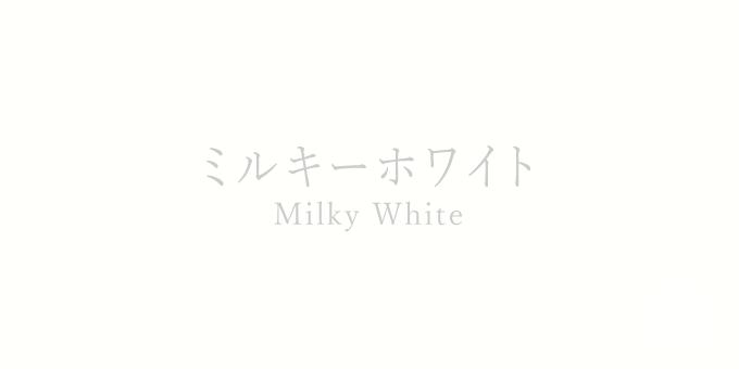 ミルキーホワイト(Milky White)の色見本