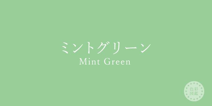 ミントグリーン(Mint Green)の色見本