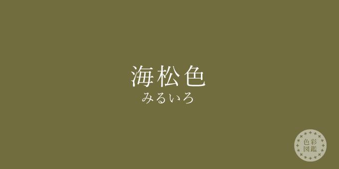 海松色(みるいろ)の色見本