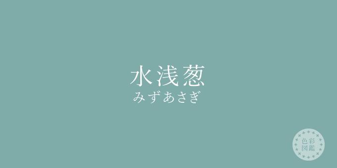 水浅葱(みずあさぎ)の色見本