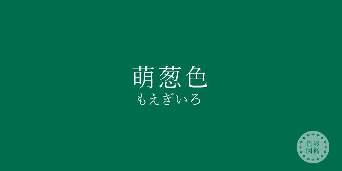 萌葱色(もえぎいろ)の色見本