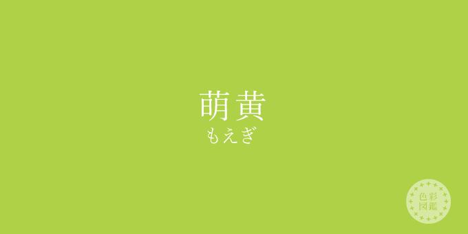 萌黄(もえぎ)の色見本