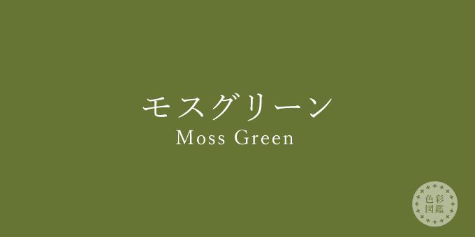 モスグリーン(Moss Green)の色見本