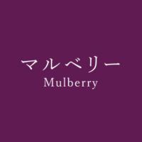マルベリー(Mulberry)の色見本