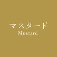マスタード(Mustard)の色見本