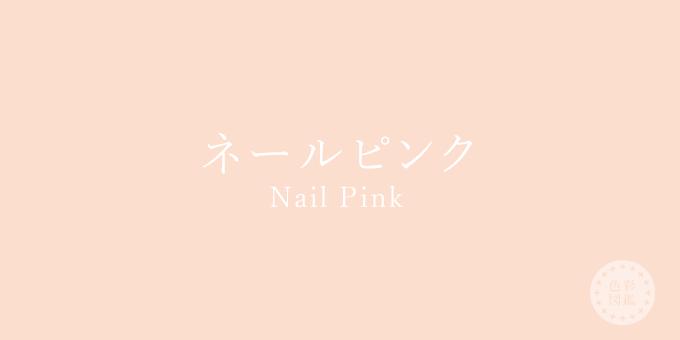 ネールピンク(Nail Pink)の色見本