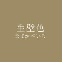 生壁色(なまかべいろ)の色見本