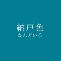 納戸色(なんどいろ)の色見本