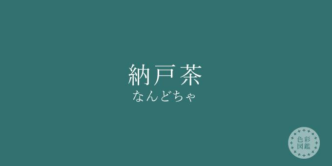 納戸茶(なんどちゃ)の色見本