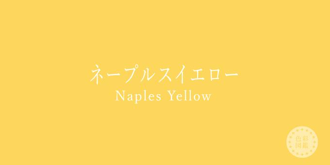 ネープルスイエロー(Naples Yellow)の色見本