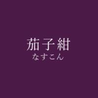 茄子紺(なすこん)の色見本