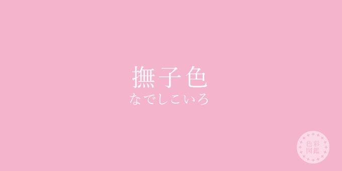 撫子色(なでしこいろ)の色見本