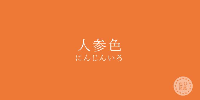 人参色(にんじんいろ)の色見本