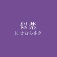 似紫(にせむらさき)の色見本