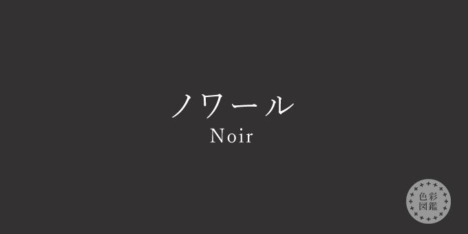 ノワール(Noir)の色見本