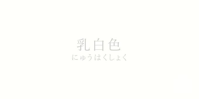 乳白色(にゅうはくしょく)の色見本
