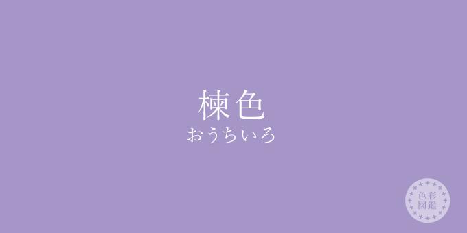 楝色(おうちいろ)の色見本