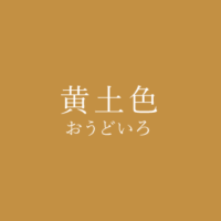 黄土色(おうどいろ)の色見本