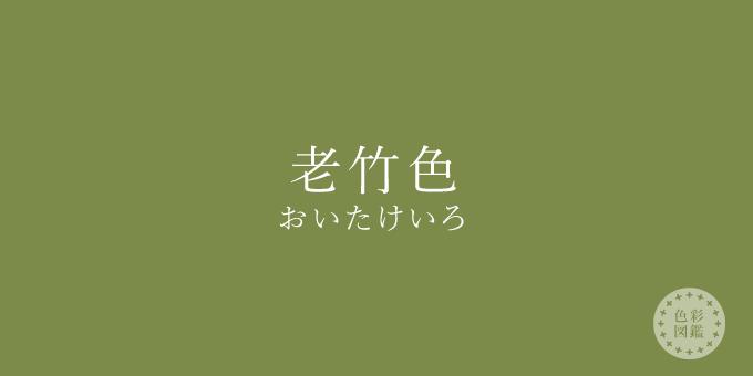 老竹色(おいたけいろ)の色見本