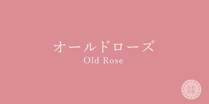 オールドローズ(Old Rose)の色見本