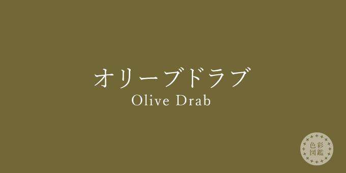 オリーブグリーン(Olive Drab)の色見本