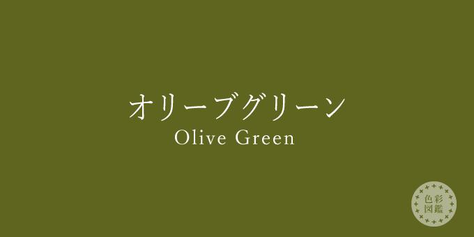 オリーブグリーン(Olive Green)の色見本