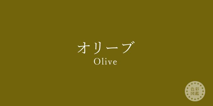 オリーブ(Olive)の色見本