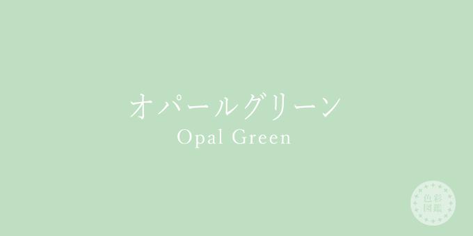 オパールグリーン(Opal Green)の色見本
