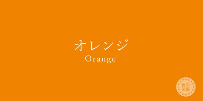 オレンジ(Orange)の色見本