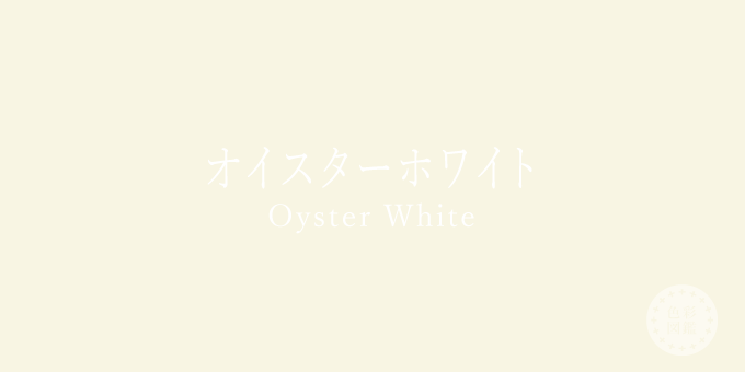 オイスターホワイト(Oyster White)の色見本