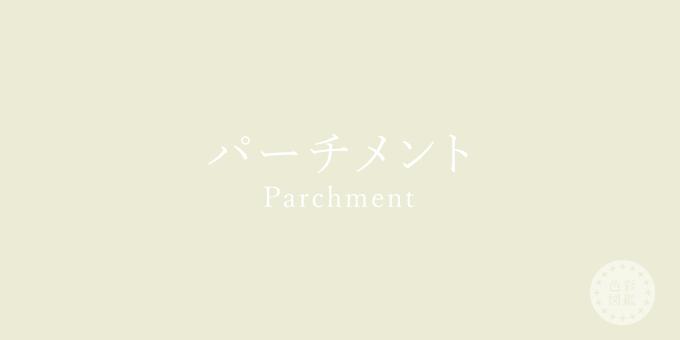 パーチメント(Parchment)の