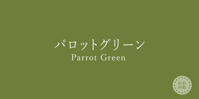 パロットグリーン(Parrot Green)の色見本
