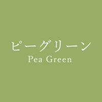 ピーグリーン(Pea Green)の色見本