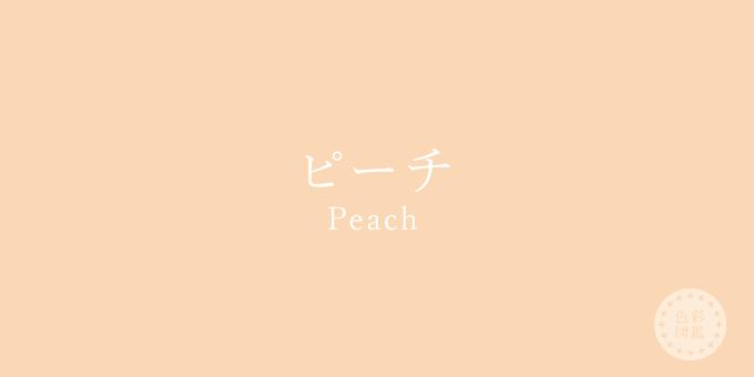 ピーチ(Peach)の色見本